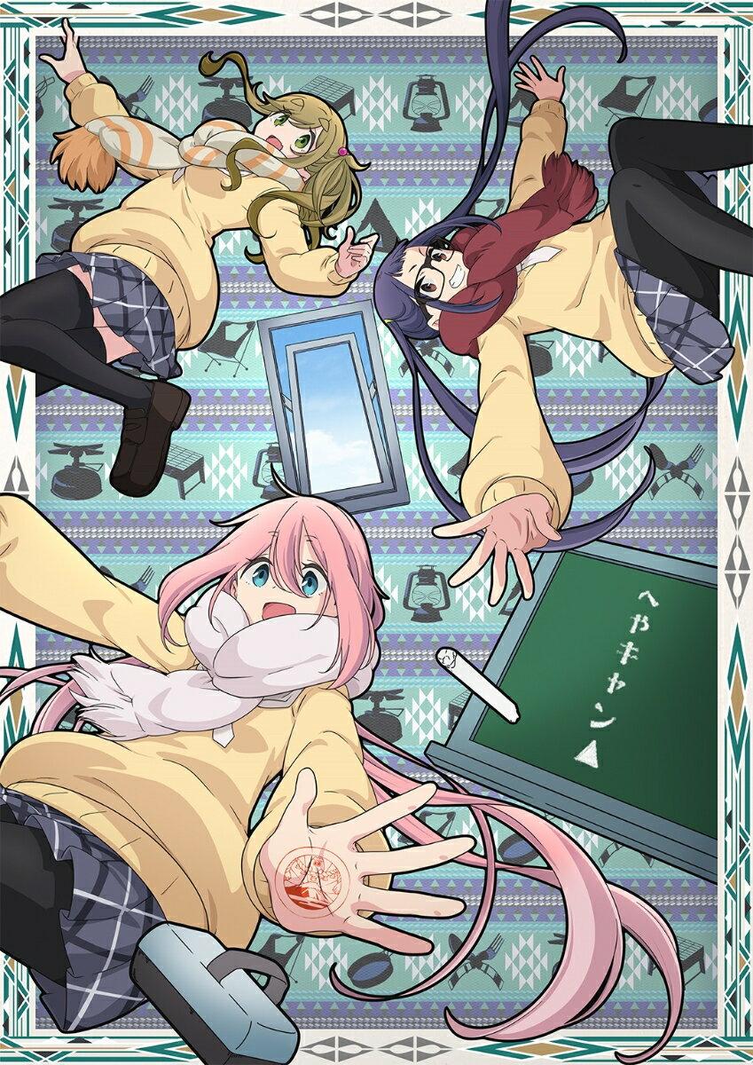 へやキャン△【Blu-ray】