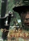 NHKスペシャル カラーでみる太平洋戦争 〜3年8か月・日本人の記録〜 [ (ドキュメンタリー) ]