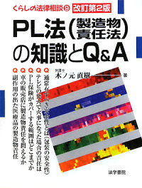 PL法(製造物責任法)の知識とQ&A 改訂第2版