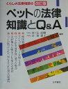 【送料無料】ペットの法律知識とQ&A(エ-)改訂版 [ 木ノ元直樹 ]