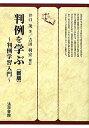 【送料無料】判例を学ぶ新版 吉田利宏補
