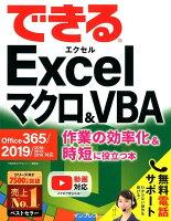 できるExcelマクロ&VBA Office 365/2019/2016/201