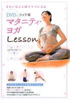 DVD付 ワイド版 マタニティ・ヨガLesson