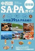 中四国SA・PAガイド保存版