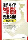 通訳ガイド地理・歴史・一般常識完全対策改訂第5版