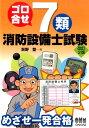 ゴロ合せ 7類消防設備士試験(改訂2版) めざせ一発合格 [ 荻野登 ]