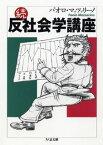 反社会学講座(続) (ちくま文庫) [ パオロ・マッツァリ-ノ ]