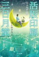 活版印刷三日月堂 6 小さな折り紙 (ポプラ文庫)
