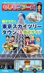 【送料無料】もしもツアーズ親子で行く東京スカイツリータウン&周辺ガイド