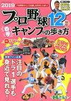 プロ野球12球団春季キャンプの歩き方(2019) (GEIBUN MOOKS)