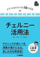 ピアノと友だちになる50の方法 チェルニー活用法