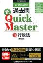 公務員試験過去問新Quick Master(12)第6版 大卒程度対応 行政法 [ 東京リーガルマインド ]