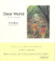 【バーゲン本】Dear World