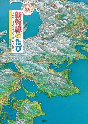特大日本地図つきDX版新幹線のたび~はやぶさ・のぞみ・さくらで日本縦断~(講談社の創作絵本) コマヤスカン