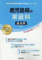 鹿児島県の家庭科過去問(2021年度版)