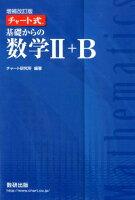 増補改訂版 チャート式 基礎からの数学Ⅱ+B