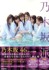乃木坂46 ファースト写真集 乃木坂派
