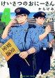けいさつのおにーさん(4) (まんがタイムコミックス) [ からけみ ]