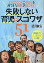 【送料無料】失敗しない育児のスゴワザ51 [ 祖川泰治 ]
