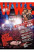 語れ!WWE