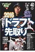 アマチュア野球(vol.40) 特集:2016ドラフト先取り (日刊スポーツグラフ)