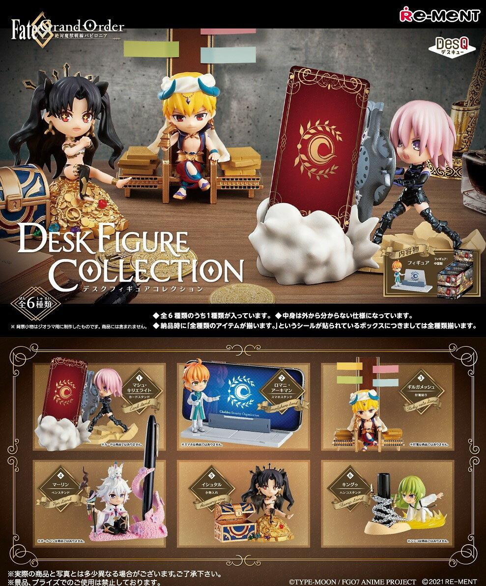 Fate/Grand Order 絶対魔獣戦線バビロニア DesQ DESK FIGURE COLLECTION 【6個入りBOX】