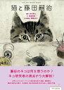 猫と藤田嗣治 [ 内呂博之 ]