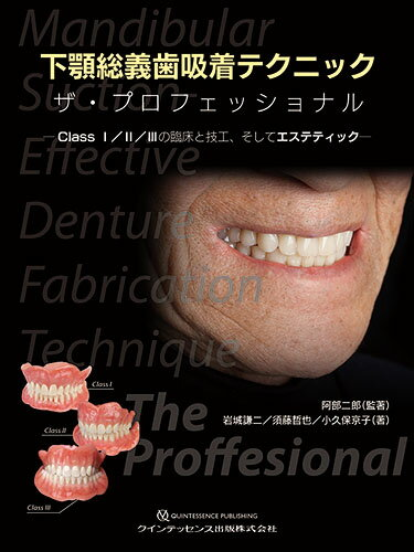 下顎総義歯吸着テクニック ザ・プロフェッショナル画像