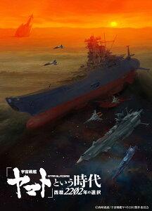 「宇宙戦艦ヤマト」という時代 西暦2202年の選択【Blu-ray】