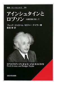 【送料無料】アインシュタインとロブソン