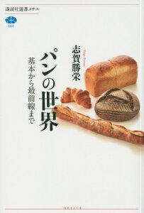 【楽天ブックスならいつでも送料無料】パンの世界 [ 志賀勝栄 ]