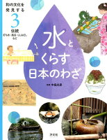 和の文化を発見する水とくらす日本のわざ(3)