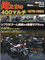 俺たちの400マルチ1979-1983
