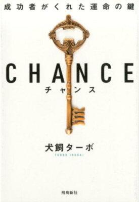「チャンス 成功者がくれた運命の鍵」の表紙