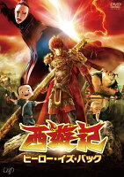 西遊記 ヒーロー・イズ・バック【Blu-ray】