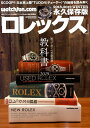 ロレックス(2018-2019 WINTE) 永久保存版 知...