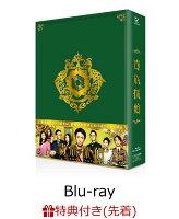 【先着特典】貴族探偵 Blu-ray BOX(メインビジュアルクリアファイル付き)【Blu-ray】