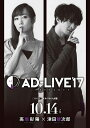 「AD-LIVE 2017」第5巻(高垣彩陽×津田健次郎)【Blu-ray】 [ 高垣彩陽 ]