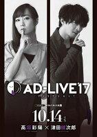 「AD-LIVE 2017」第5巻(高垣彩陽×津田健次郎)【Blu-ray】
