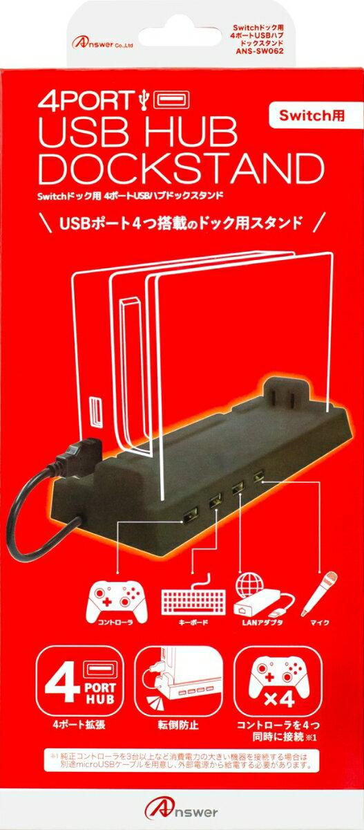 Switchドック用 4ポートUSBハブ ドックスタンド