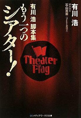 もう一つのシアター!  著:有川浩