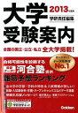 【送料無料】大学受験案内(2013年度用) [ 学研教育出版 ]