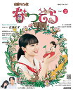 連続テレビ小説 なつぞら Part2 (NHKドラマ・ガイド) [ 大森 寿美男 ]