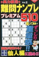 実力検定難問ナンプレプレミアム510(Vol.2)