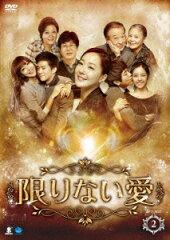 【楽天ブックスならいつでも送料無料】限りない愛 DVD-BOX2 [ イ・スンジェ ]