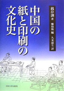 【送料無料】中国の紙と印刷の文化史