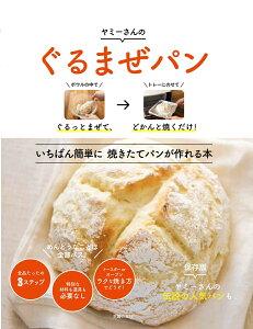 ぐるまぜパン