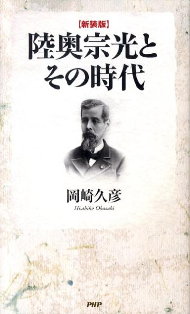 「陸奥宗光とその時代 新装版」の表紙