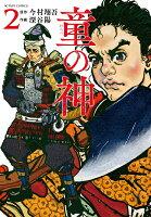 童の神(2)