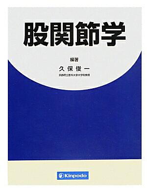 股関節学 [ 久保俊一 ]